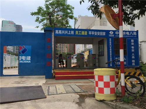 中国电建-水电八局项目-深圳地铁10号线益田停车场